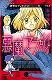 悪魔アプリ 戦慄のマリオネット (なかよしコミックス)
