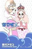 海月姫 3 (講談社コミックスキス)