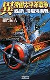異 帝国太平洋戦争―激闘!珊瑚海海戦