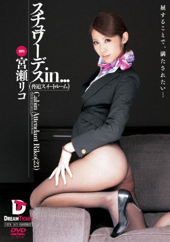 スチュワーデスin...(脅迫スイートルーム) Cabin Attendant Riko(23) 標的 宮瀬リコ [DVD]