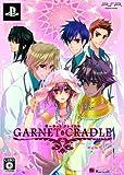 ガーネット・クレイドル ポータブル ~鍵の姫巫女~ (限定版:ドラマCD/ポストカードブック 同梱)