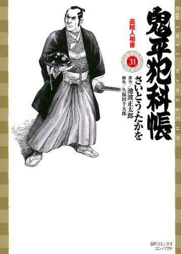 鬼平犯科帳 31 (SPコミックス)