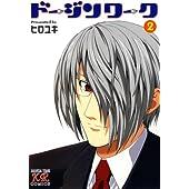 ドージンワーク (2) 通常版 (まんがタイムKRコミックス)