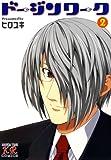 ドージンワーク 2 通常版 (2) (まんがタイムKRコミックス)