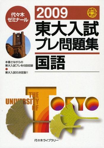 東大入試プレ問題集国語