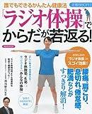 「ラジオ体操」でからだが若返る! (洋泉社MOOK)