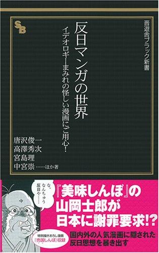 反日マンガの世界―イデオロギーまみれの怪しい漫画にご用心! (晋遊舎ブラック新書 7)
