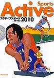 アクティブスポーツ 女子版〈2010〉