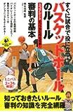 すぐに試合で役に立つ!  バスケットボールのルール・審判の基本 (SPORTS LEVEL UP BOOK)