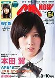 CM NOW (シーエム・ナウ) 2013年 09月号 [雑誌]