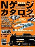鉄道模型Nゲージカタログ 2011-2012 車両編 (イカロス・ムック)