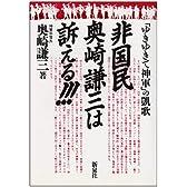 非国民奥崎謙三は訴える!!!―「ゆきゆきて神軍」の凱歌
