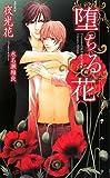 堕ちる花 (SHY NOVELS 211)