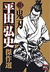平田弘史傑作選 3 鬼刃 (ニチブンコミック文庫 HH 3)