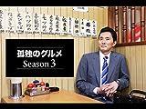 孤独のグルメ Season 3
