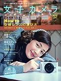女子カメラ 2009年 12月号 [雑誌]