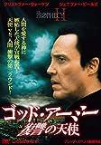 ゴッドアーミー/復讐の天使[DVD]