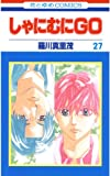 しゃにむにGO 27 (花とゆめコミックス)