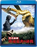三大怪獣 地球最大の決戦<Blu-ray>