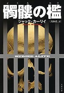 髑髏の檻 (文春文庫)