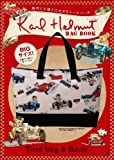 KARL HELMUT BAG BOOK
