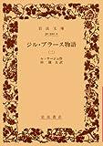 ジル・ブラース物語 2 (岩波文庫 赤 520-2)