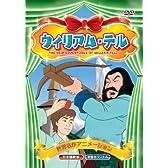 世界名作アニメーション ウィリアム・テル(日本語吹替・英語オリジナル) [DVD]