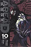 AREA D 異能領域 10 (少年サンデーコミックススペシャル)