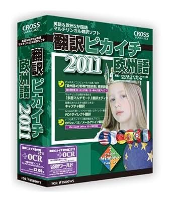 翻訳ピカイチ 欧州語 2011 + OCR