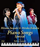 岩崎宏美with国府弘子 Piano Songs Special [Blu-ray]