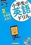 小学生の英語ドリル 2―「聞く」「書く」でしっかり身につく! 覚えておきたい英単語480
