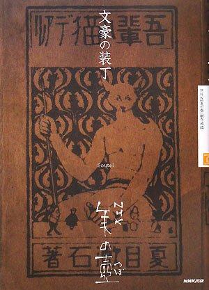 文豪の装丁 (NHK美の壺)