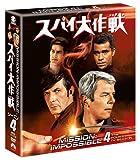 スパイ大作戦 シーズン4<トク選BOX> [DVD]