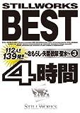 STILL WORKS BEST ~おもらし・失禁・放尿・聖水~ vol3 [DVD]
