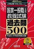 国家一般職[大卒]教養試験 過去問500 2017年度 (公務員試験 合格の500シリーズ 3)