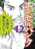 エンゼルバンク ドラゴン桜外伝(12) (モーニングKC)
