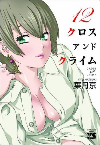 CROSS and CRIME 12 (ヤングチャンピオンコミックス)