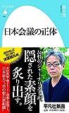 日本会議の正体 (平凡社新書 818)