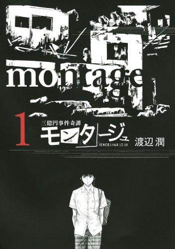 モンタージュ(1): 1 (ヤングマガジンコミックス)