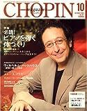 CHOPIN (ショパン) 2008年 10月号 [雑誌]