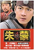 朱蒙〔チュモン〕第二章 後編(3) <ノーカット完全版> [DVD]