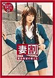 妻割01 [DVD]