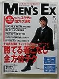 Men's Ex (メンズ・イーエックス) No.133  2005年 5月号 [雑誌]