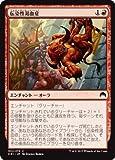 マジック・ザ・ギャザリング 伝染性渇血症 / マジック・オリジン(日本語版)シングルカード ORI-152-C