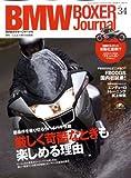 BMW BOXER Journal (ボクサージャーナル) 2009年 03月号 [雑誌]