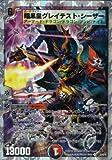 DMC58-08暗黒皇グレイテスト・シーザー