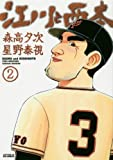 江川と西本 2 (ビッグコミックス)