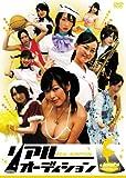 リアルオーディションJoshi 【マルチタレント】 [DVD]