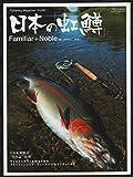 日本の「虹鱒」―親しみやすく、気高く (別冊つり人 (Vol.179))