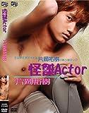 怪傑Actor [DVD]